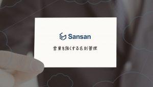 cropped-front_sansan-4.jpg
